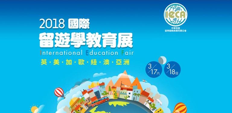 International Edu Fair