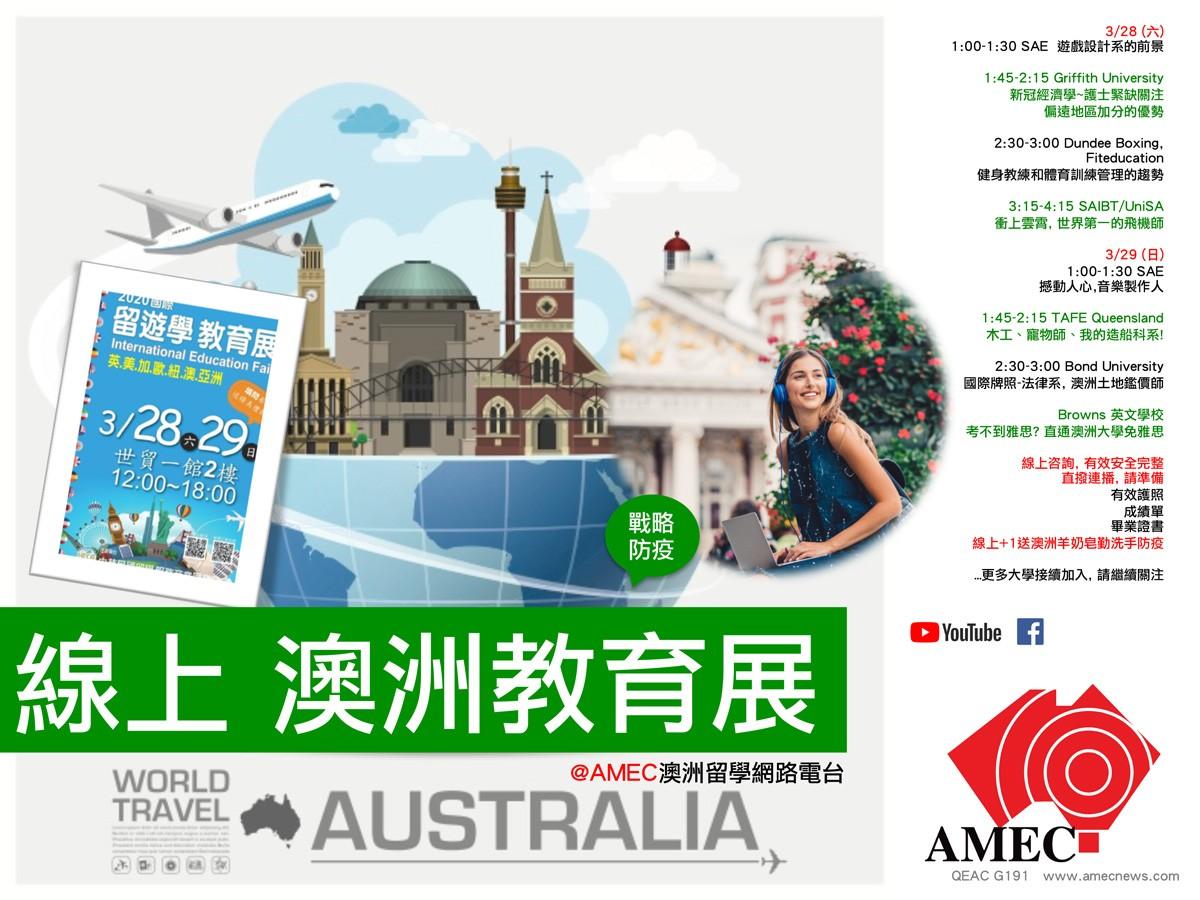 AMEC Australia EDU Fair 2020